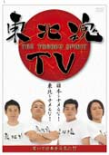 東北魂TV -THE TOHOKU SPIRIT-
