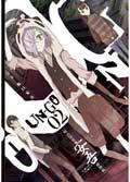 UN-GO 第2巻