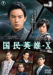 国民英雄-X ノーカット版 Vol.3