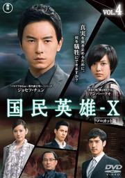 国民英雄-X ノーカット版 Vol.4