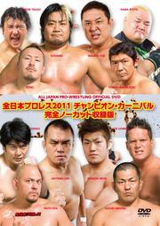 全日本プロレス 2011チャンピオン・カーニバル 完全ノーカット収録版 Disc.1