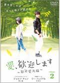 愛、歓迎します 〜歓迎愛光臨〜 第2巻