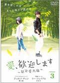 愛、歓迎します 〜歓迎愛光臨〜 第3巻
