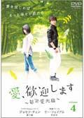愛、歓迎します 〜歓迎愛光臨〜 第4巻