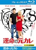 【Blu-ray】運命の元カレ