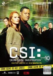 CSI:科学捜査班 SEASON 10セット