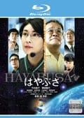 【Blu-ray】はやぶさ/HAYABUSA