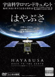HAYABUSA BACK TO THE EARTH