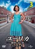 ユーリカ 〜地図にない街〜 シーズン3 Vol.3