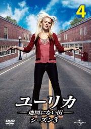 ユーリカ 〜地図にない街〜 シーズン3 Vol.4