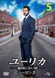 ユーリカ 〜地図にない街〜 シーズン3 Vol.5