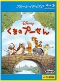 【Blu-ray】くまのプーさん
