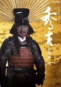 NHK大河ドラマ 秀吉 総集編 1