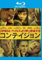 【Blu-ray】コンテイジョン