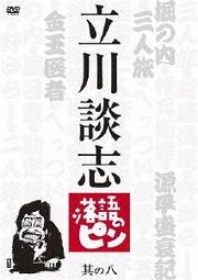 立川談志 落語のピン 其の八