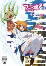 マケン姫っ! 第2巻
