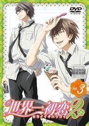 世界一初恋2 Vol.3