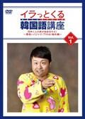 イラっとくる韓国語講座 vol.1 河本くんの旅が始まるセヨ! 〜黄色いパジャマ(下のみ)誕生編〜