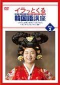 イラっとくる韓国語講座 vol.2 ソウルには思い出がいっぱいセヨ! 〜カンチョンカンチョン編〜