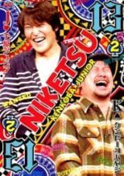 にけつッ!! 13 2