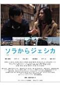 地域発信型映画 あなたの町から日本中を元気にする! 〜第3回沖縄国際映画祭出品短編作品集〜