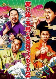 笑い飯・千鳥の大喜利ライブDVD 2