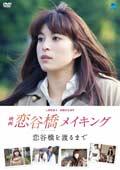 映画「恋谷橋」メイキング 〜恋谷橋を渡るまで〜