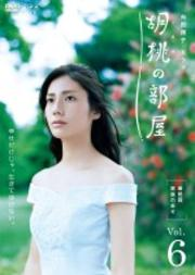 向田邦子ドラマ 胡桃の部屋 Vol.6