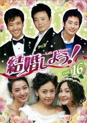 結婚しよう!〜Let's Marry〜 Vol.16