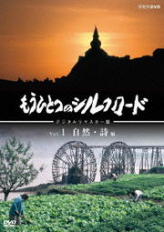 もうひとつのシルクロード デジタルリマスター版 Vol.1 自然編・詩編