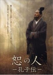恕の人-孔子伝- Vol.11