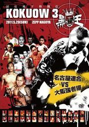 最狂地下格闘技「黒王」 Vol.3 上巻 名古屋連合VS大阪強者編