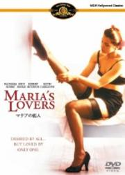 MGM Hollywood Classics マリアの恋人