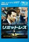 【Blu-ray】リミットレス