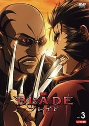 ブレイド Vol.3