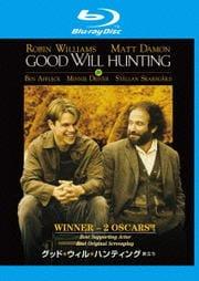【Blu-ray】グッド・ウィル・ハンティング 旅立ち