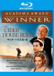 【Blu-ray】サイダーハウス・ルール