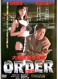 内閣特務捜査官 ORDER