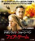 【Blu-ray】フェア・ゲーム