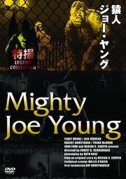 猿人ジョー・ヤング -デジタルリマスター版-