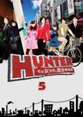 HUNTER〜その女たち、賞金稼ぎ〜 5