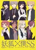 妖狐×僕SS(いぬ×ぼくシークレットサービス) 1