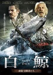 白鯨 MOBY DICK 前篇 冒険者たち