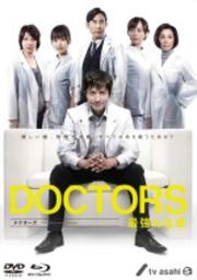 DOCTORS 最強の名医セット