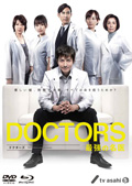 DOCTORS 最強の名医 第3巻