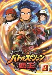 バトルスピリッツ 覇王(ヒーローズ) Vol.2
