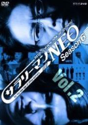 NHK DVD サラリーマンNEO SEASON 6 Vol.4
