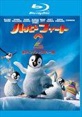 【Blu-ray】ハッピーフィート2 踊るペンギンレスキュー隊