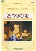 世界名作アニメーション 20 おやゆび姫