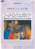 世界名作アニメーション 15 ゴールディロックスと3匹のクマ